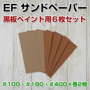 教材工作、日曜大工、塗装下地磨きに!EF サンドペーパー 黒板ペイント用6枚セット(#100・#...