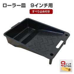 ローラー皿9インチ用(スベリ止め付き)(ペンキ/塗料)
