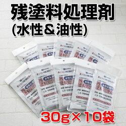 残塗料処理剤(水性・油性)30g×10袋