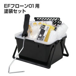 【送料無料】EFフローン01用塗装セット(塗装用具/STK-10N)