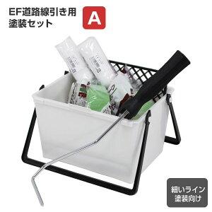 【送料無料】EF道路線引き用塗装セット(A)(塗装用具/STK-17N)