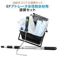 【送料無料】EFアトレーヌ水性防水材用塗装セッ(塗装用具/STK-15N)