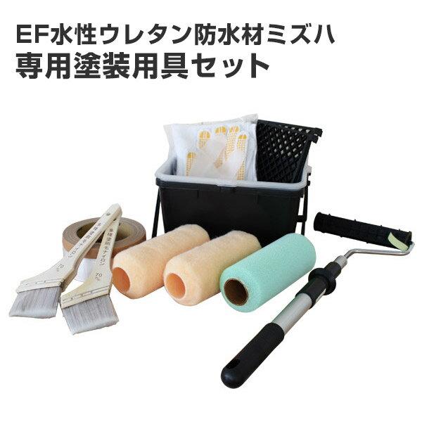 EF水性ウレタン防水材ミズハ 専用塗装用具セット