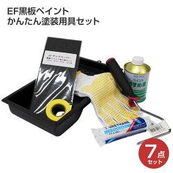 EF黒板ペイントかんたん塗装用具セット(油性用/STK-25)