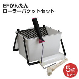 EFかんたんローラーバケットセット(ウッドデッキ用/STK-27)