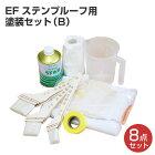 EFステンプルーフ用塗装セット(B)(塗装用具/STK-30-1)