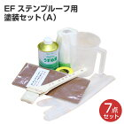 EFステンプルーフ用塗装セット(A)(塗装用具/STK-30-1)