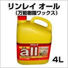 リンレイオール4L(万能樹脂ワックス)