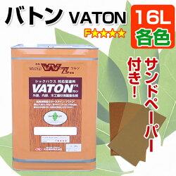 バトン着色系16L(植物油脂性木部用塗料)