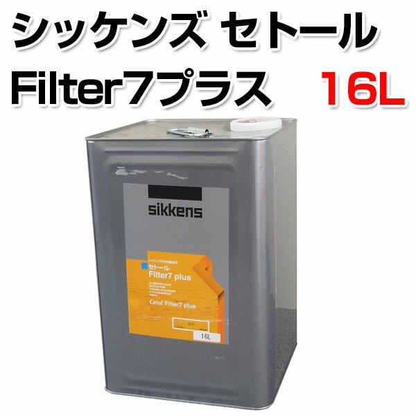 シッケンズ セトール Filter7プラス