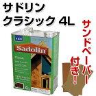 サドリンクラシック4L(木部保護着色塗料)