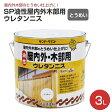 SP油性屋内外木部用ウレタンニス(とうめい) 3L(ペンキ/塗料/サンデーペイント)