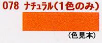 シッケンズセトールデッキプラス(078ナチュラル)5L(木材保護塗料)