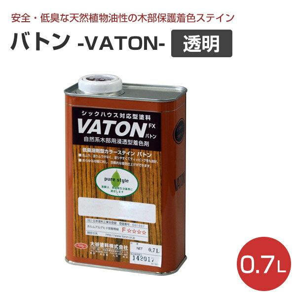 バトン透明
