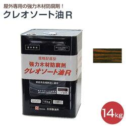 クレオソート油Rこげ茶15KG(強力木材防腐剤)