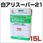 白アリスーパー21オレンジ15L(木材防腐・防蟻用油剤)