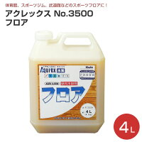 アクレックスNo.3500フロア4L(木質フロアー用水系1液ウレタン)