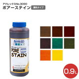 アクレックス No.3000 ポアーステイン 黄・緑・茶系色  0.9L (和信化学工業/水系顔料着色剤)