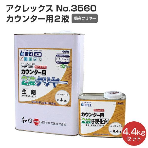 NO3560カウンター用2液クリヤー