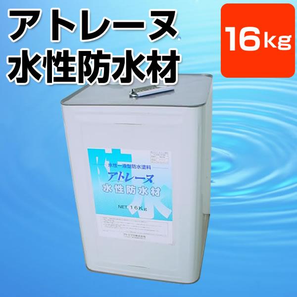 アトレーヌ 水性防水材 16kg