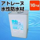 アトレーヌ水性防水材グレー16KG(水性一液型防水塗料)