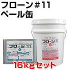 フローン#11ペール缶16kgセット(東日本塗料)
