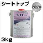 シートトップ#100シルバー3kg(東日本塗料)02P29Mar13