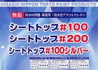 シートトップ#100(平滑用)3kg(東日本塗料)