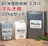 EF水性防水材 ミズハ 22kgセット