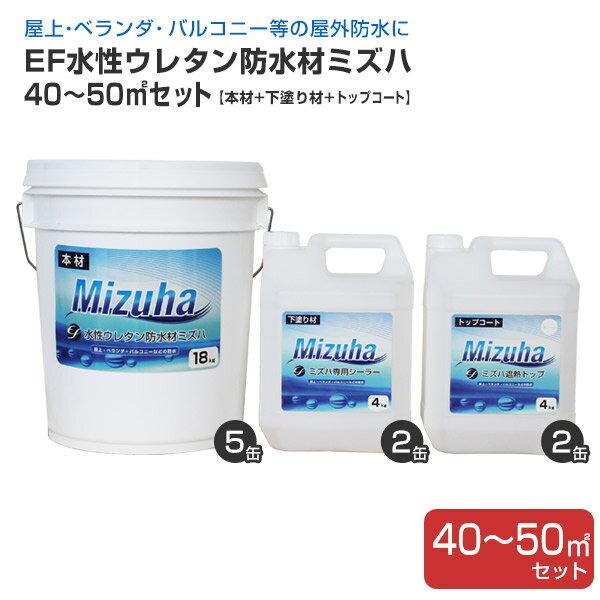 EF水性ウレタン防水材ミズハ 50
