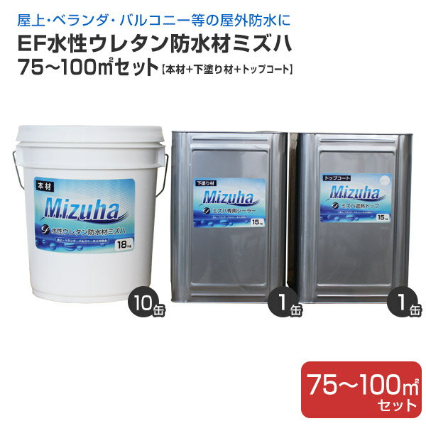 EF水性ウレタン防水材ミズハ 100