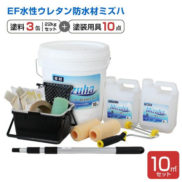 EF水性ウレタン防水材ミズハ 22kg(10m2用)+塗装用具セット