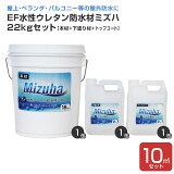 【送料無料】EF水性ウレタン防水材ミズハ 22kgセット(10m2用)(148908/1液水性ウレタン防水塗料/屋上/ベランダ/DIY)
