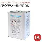 アクアシール200S(シラン系浸透性吸水防止剤)16L