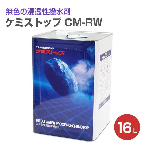 ケミストップ CM-RW