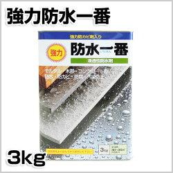 強力防水一番3KG