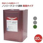 ノンリークコート遮熱(防滑タイプ)20kg(シート防水用)