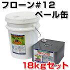 フローン#12ペール缶18kgセット(東日本塗料)