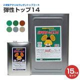 【送料無料】弾性トップ14  15kgセット (東日本塗料/ウレタン防水材トップコート)