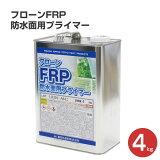 フローンFRP防水面用プライマー 4kg (東日本塗料/下塗り材/ウレタン)