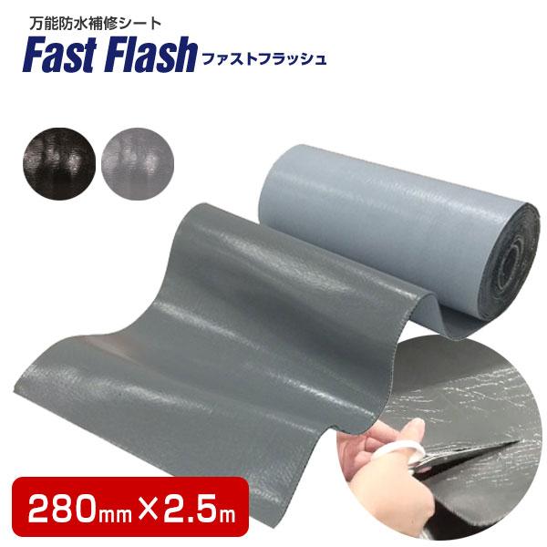 ファストフラッシュ 280mm×2.5m