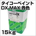 タイコーペイントDX-MAX各色15KG