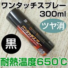 ★ツヤ消し黒(耐熱温度650℃)オキツモ ワンタッチスプレー ツヤ消 黒 300ml (耐熱塗料)