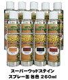 スーパーウッドステインスプレー缶260ml【1液油性木目生かす浸透性吉田製油所】