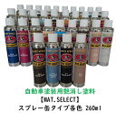 MAT.SELECT スプレー缶 各色 260ml【g-select 自動車塗装用艶消し塗料】
