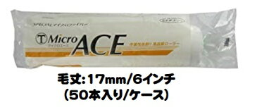 マルテー MicroACE マイクロエース 50本入り1ケース(毛丈17mm 6インチ/1本あたり¥380)【大塚刷毛製造】