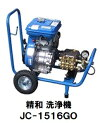 精和洗浄機ジェットクリーンJC−1516GO