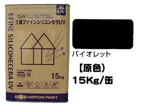 ニッペ 1液ファインシリコンセラUV 原色(バイオレット) 15Kg/缶【1液 油性 シリコン 艶有り 日本ペイント】