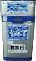 ファイン4Fセラミック標準色15Kgセット【日本ペイント】