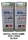EGバリューウレタンクリアー上塗り主剤各種8Kgセット【ユニオンペイント】